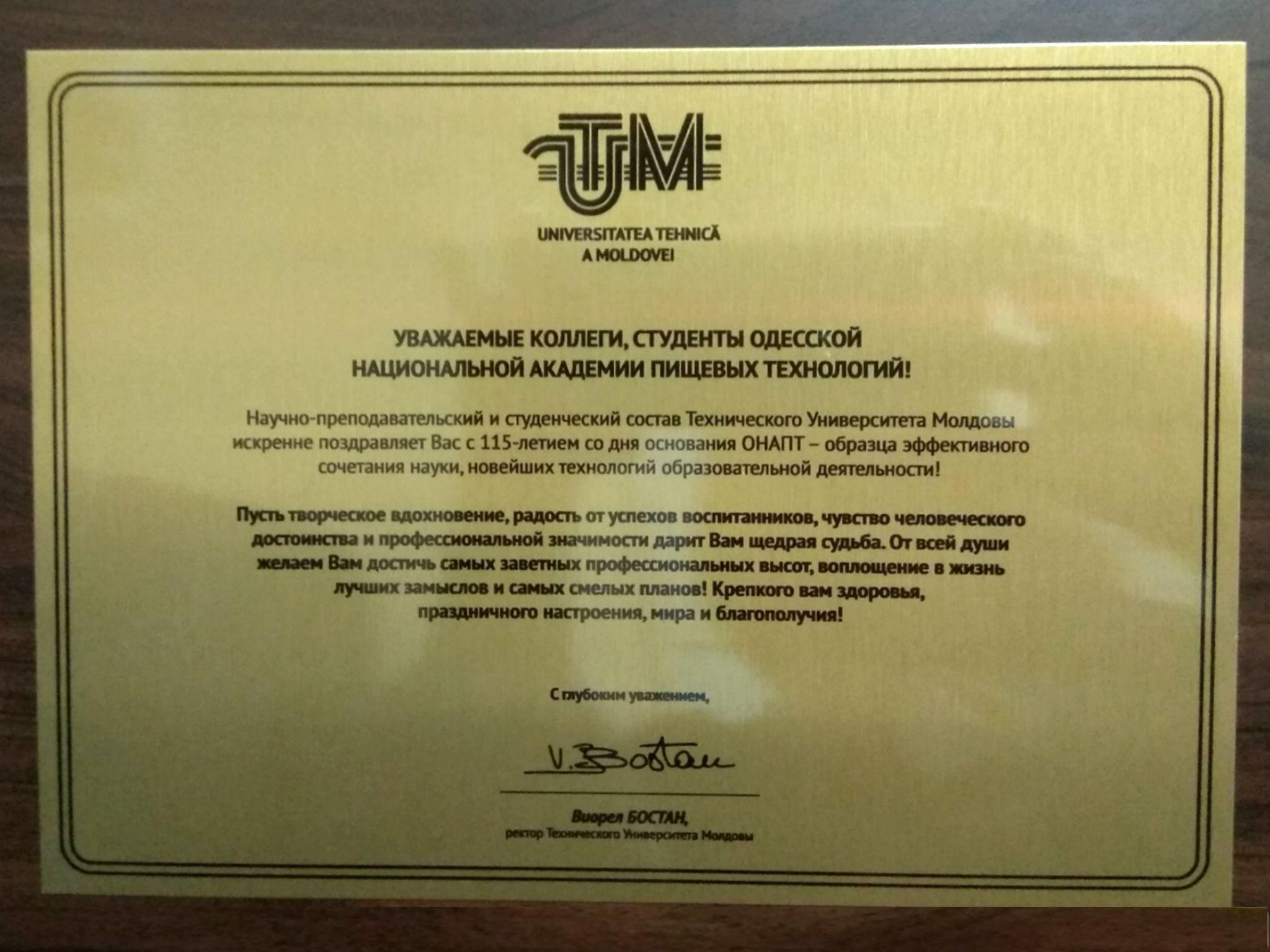 UTM_Odesa_1_result